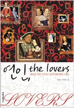 [중고] 연인, the lovers
