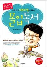 [중고] 우리 아이 내면의 힘을 키우는 몰입독서