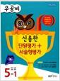 우공비 신통한 단원평가+서술형평가 5-1