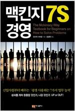 [중고] 맥킨지 7S 경영