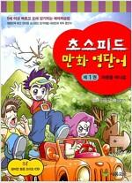 [중고] 초스피드 만화 영단어 제1권