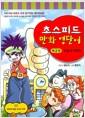 [중고] 초스피드 만화 영단어 제2권