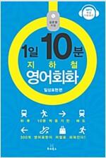 [중고] 1일 10분 지하철 영어회화
