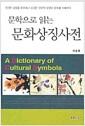 [중고] 문학으로 읽는 문화상징사전