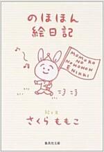 のほほん繪日記 (文庫)