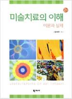 [중고] 미술치료의 이해 이론과 실제