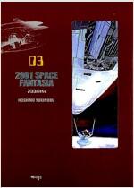[중고] 2001 Space Fantasia (2001 야화) 03