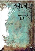 [중고] 천년의 금서