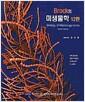 Brock의 미생물학 - 제12판