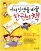 [중고] 아이 인생을 바꿀 한 권의 책