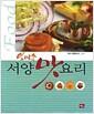 [중고] 엄마손 서양 맛 요리