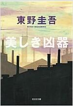 美しき凶器 (光文社文庫) (文庫)