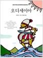 [중고] 오디세이아