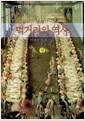먹거리의 역사 - 상
