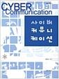 [중고] 사이버 커뮤니케이션