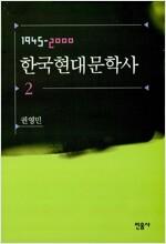 [중고] 한국현대문학사 2