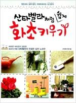 [중고] 산타벨라처럼 쉽게 화초 키우기