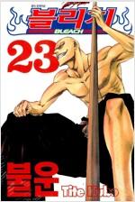 [중고] 블리치 23