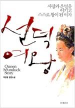 [중고] 선덕여왕