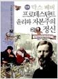 [중고] 만화 막스 베버 프로테스탄트 윤리와 자본주의 정신