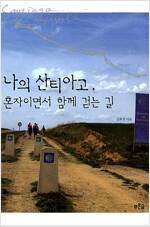 [중고] 나의 산티아고, 혼자이면서 함께 걷는 길