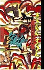 ききみみずきん (ワンダ-民話館) (單行本)