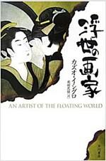 浮世の畵家 (ハヤカワepi文庫) (文庫)