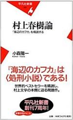 村上春樹論 『海邊のカフカ』を精讀する (平凡社新書) (新書)