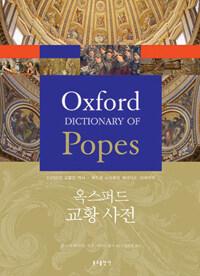 옥스포드 교황 사전