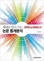 [중고] 제대로 알고 쓰는 논문 통계분석 : SPSS & AMOS 21