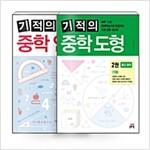 [세트] 기적의 중학 연산 + 기적의 중학 도형 2 - 전2권