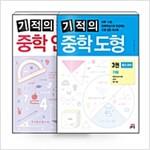 [세트] 기적의 중학 연산 + 기적의 중학 도형 3 - 전2권