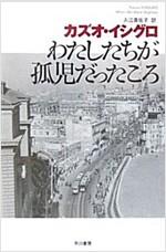 わたしたちが孤兒だったころ (ハヤカワepi文庫) (文庫)
