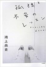 孤獨と不安のレッスン (單行本)
