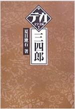 三四郞 (デカ文字文庫) (單行本)