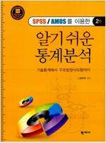 SPSS/AMOS를 이용한 알기 쉬운 통계분석