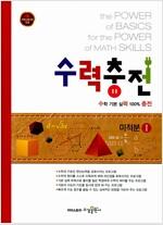 수력충전 미적분 1 (2018년용)