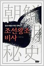[중고] 조선왕조 비사
