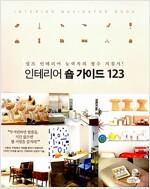 [중고] 인테리어 숍 가이드 123