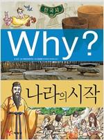 [중고] Why? 한국사 나라의 시작