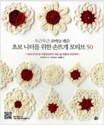 [중고] 초보 니터를 위한 손뜨개 모티브 50