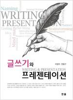 [중고] 글쓰기와 프레젠테이션