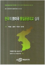 [중고] 한국의 대미국 통일공공외교 실태