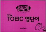 [중고] 꼬맹이 New TOEIC 영단어