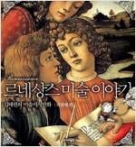 [중고] 르네상스 미술 이야기 - 피렌체편