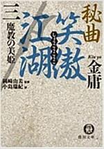 秘曲 笑傲江湖〈3〉魔敎の美姬 (德間文庫) (文庫)