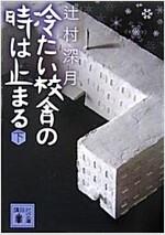 冷たい校舍の時は止まる(下) (講談社文庫) (文庫)