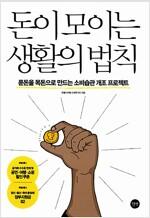 [중고] 돈이 모이는 생활의 법칙