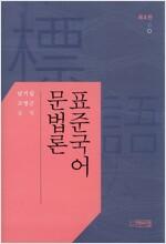 [중고] 표준 국어문법론