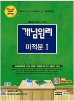 개념원리 미적분 1 (2018년 고2~3년용)